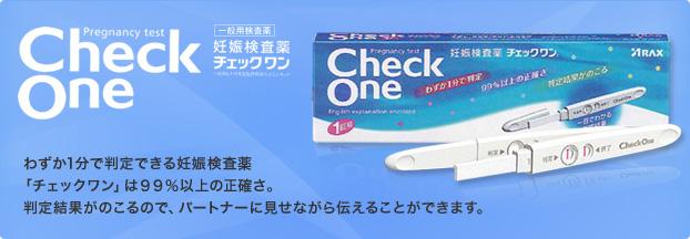 検査 早期 妊娠 薬