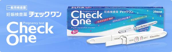 薬 妊娠 いつから 検査
